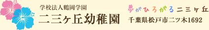 松戸二三ヶ丘幼稚園